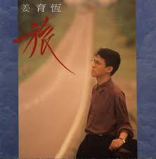 images 姜育恒   驿动的心 The Wandering Heart Jiang yu heng,Yi dong de xin:Song, lyrics, pinyin, English translation, singer info, and quotes about wander